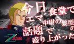 【Zガンダム】ジェリド・メサ 口は災いの元マン