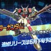 【EXVSマキシブーストON】バスターガンダムが参戦!グゥレイト!