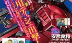 【ガンダム MSV-R】シャア専用ディジェ出撃