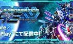 【ガンダムゲーム】Gジェネ新作RE たった今サービス開始
