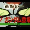 【ガンダム】なんかメッチャバルカン撃ってたνガンダムが印象的なCM貼る
