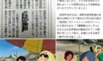 【ガンダム】アムロの出身地 鳥取県wwwwwww