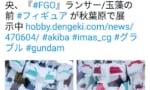 【ガンダム】アイドルマスターシンデストロイガールズwwwwwwwww