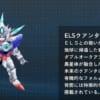 【ガンダム00】ELSクアンタいいよね