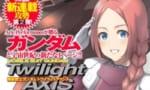 【コミックス】『機動戦士ガンダム Twilight AXIS: ヤンマガKCSP』が予約受付開始!