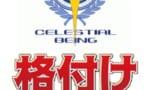 【ガンダム00】ソレスタルビーイング 格付けチェック