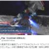 【ガンダムバーサス】「ビルドストライクガンダム」の紹介動画が先行公開!