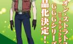 【ガンダム00】ロックオン・ストラトスがフィギュア化!シャア、ギレン・ザビに続くシリーズ3体目
