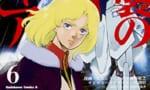 【コミックス】機動戦士ガンダム 逆襲のシャア ベルトーチカ・チルドレン(6) が発売開始です!