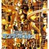 【コミックス】機動戦士ガンダム サンダーボルト 11巻が発売開始!