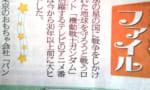 新聞のガンダムの説明文wwwwwwww