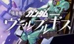 【コミックス】機動戦士ガンダム ヴァルプルギス 1 が発売開始!