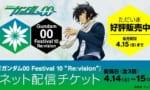 """10周年記念イベント「ガンダム00 Festival 10 """"Re:vision""""」のチケットが発売開始!"""