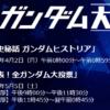 NHKが全ガンダム大投票wwwwwwww