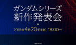 【ガンダム】シリーズ新作発表会が4月20日(金)18:00より配信!