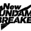 【New ガンダムブレイカー】アヴァランチエクシアダッシュ、ナイチンゲール、スターバーニング、アトラスが新規参戦