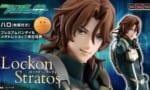 【ガンダム00】ロックオン・ストラトスのフィギュアが予約開始!