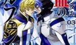 角川コミックス『機動戦士ガンダム 鉄血のオルフェンズ弐(3)』が発売開始!