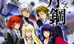 角川コミックス『機動戦士ガンダム 鉄血のオルフェンズ 月鋼 (4)』が発売開始!