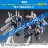 【ガンダムセンチネル】「METAL ROBOT魂 (Ka signature) Sガンダム」対応の「[Bst]装備」が商品化決定