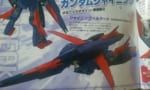 【ガンダムビルドダイバーズ外伝】シャイニングガンダムブレイク 飛行形態が公開!