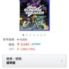 『Newガンダムブレイカー』のAmazon評価wwwwwwww