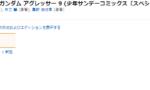 【コミックス】『機動戦士ガンダム アグレッサー( 9)』『機動戦士ガンダム サンダーボルト(12)』が予約開始!