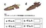 【ガンダムF91】戦艦クイズが難しすぎるwwwwww