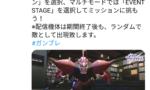 【New ガンダムブレイカー】イベントミッション 期間短すぎない…?