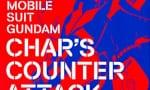 『新・新装版 機動戦士ガンダム 逆襲のシャア (コミックス)』が発売開始!