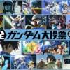 「発表!全ガンダム大投票」8/16深夜にNHK総合にて再放送決定!