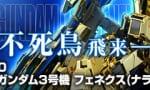 【ガンプラ】『ユニコーンガンダム3号機 フェネクス (ナラティブVer.)』がプレバンに登場!