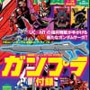 『ガンダムエース 2018年11月号 No.195』が本日発売!