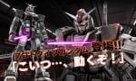 【ガンダムバトオペ2】「プロトタイプガンダム」が参戦!