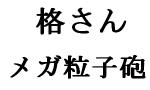 【ガンダム】格さんのメガ粒子砲wwwwwwwwwww