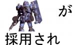 【ガンダム】一年戦争でヅダが採用されていたらwwwwwwwww
