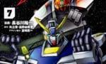 『機動戦士クロスボーン・ガンダム DUST (7)』が本日発売!