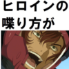 【ガンダム00】ラブコメヒロインの喋り方がサーシェスだったらwwwwwwwwwww