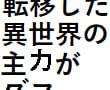 【ガンダム】ザクIからザクII ときてグフで汎用性下がってない…?