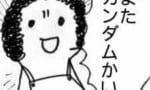 【ガンダム】かーちゃん「またガンダムかい!」