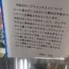 【ガンプラ】模型店店長、コンテストのルール違反者に思わず激おこwwwwwwwwwww