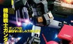 『HJメカニクス03 (ホビージャパンMOOK)』が明日発売!!
