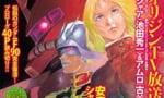 『ガンダムエース 2019年6月号 No.202』『機動戦士ガンダム サンダーボルト (13)』『機動戦士ガンダム MS戦記REBOOT (2) 』が本日発売!