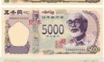 【ガンダム】新紙幣の顔これでいいだろwwwwwwwwwww