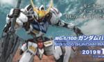【ガンプラ】MGガンダムバルバトス11月発売!期待できる造形だな!