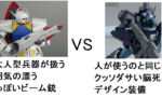 【ガンダム】SFっぽいデザインの武器VS実銃がモデルの武器、どっちがいいよ?