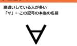 【∀ガンダム】「∀」←この記号ターンエーって読む奴wwwwwwwwwwwwww