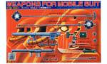 【ガンプラ】武器セットの思い出