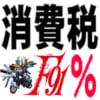 【ガンダムF91】質量のある税金wwwwwwwwwwwwww