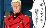 【逆シャア】総帥の性癖、軍の共通認識だったwwwwwwwwwwwww